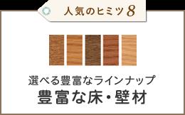人気のヒミツ8 選べる豊富なラインナップ豊富な床・壁材