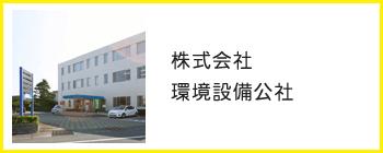 株式会社 環境設備公社