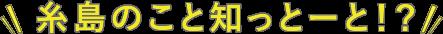 糸島のこと知っとーと!?