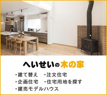 へいせいの木の家 建て替え 注文住宅 企画住宅 住宅用地を探す 建売モデルハウス