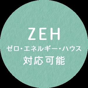 ZEH ゼロ・エネルギー・ハウス対応可能