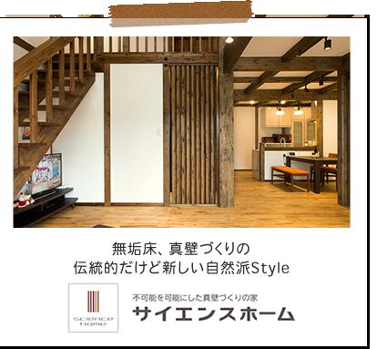 無垢床、真壁づくりの伝統的だけど新しい自然派Style サイエンスホーム