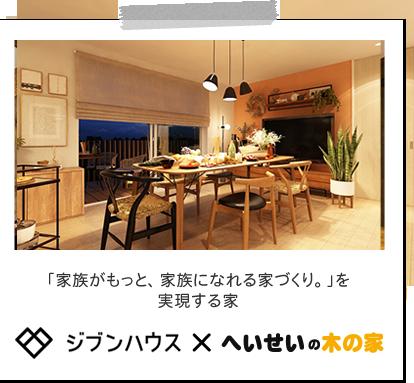 「家族がもっと、家族になれる家づくり。」を実現する家 へいせいの木の家×ジブンハウス