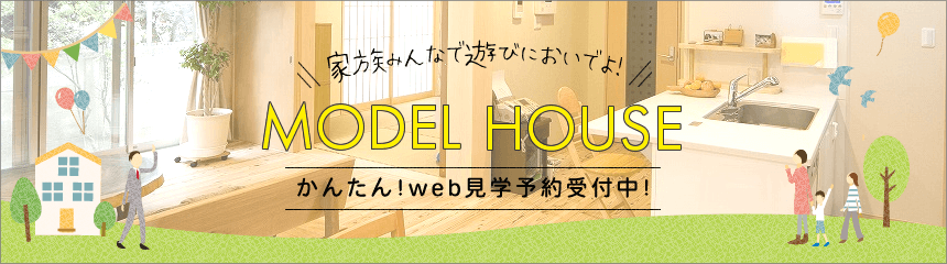 モデルハウス かんたん!Web見学予約受付中!