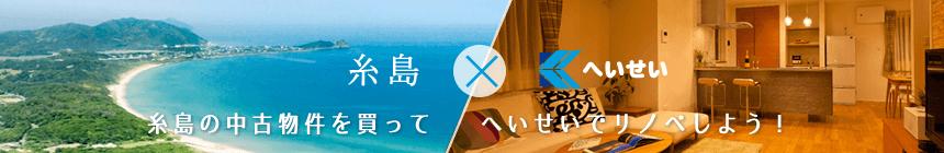 糸島の中古物件を買って、へいせいでリノベしよう!