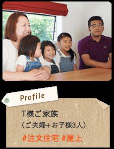 ご家族プロフィール4