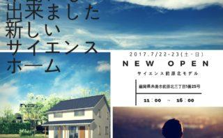 【内覧会】サイエンスホーム NEWモデルハウス完成披露会♪