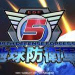 地球防衛軍5!!