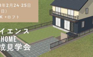 【見学会】サイエンスmy home完成見学会