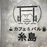 空港の『カフェ&バル糸島』で『キナフク』のスコーンを発見!