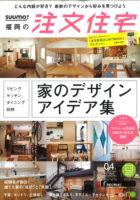 SUUMO 福岡の注文住宅 2018年4月号
