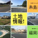 糸島土地情報更新しました!