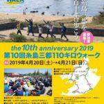 今年もあります!糸島三都110キロウォーク!!