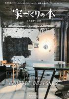 家づくりの本 ふくおか・さが 2019 春号