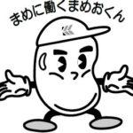 へいせい通信〜2019年11月号〜
