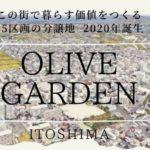 ついにOPEN!オリーブガーデン糸島記念イベント予約受付中!