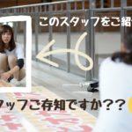 【リレー企画第2弾 No.5】このスタッフだ~れでしょ?!