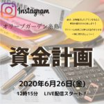 【SNS】InstagramでLIVE配信!マイホーム実現にかかるお金とは?!