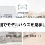 【SNS】学研モデルハウスよりInstagramライブ配信します!