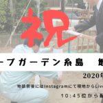 【分譲地】オリーブガーデン糸島 live配信予告♪