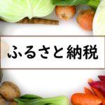 【豪雨災害支援】ふるさと納税