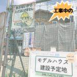 【イベント御礼】分譲地にて見学会を開催しました!