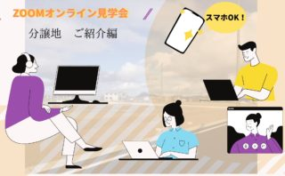 【ZOOM見学会】分譲地 ご紹介編(3分譲地)