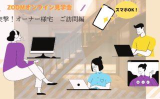 【ZOOM見学会】突撃!オーナー様宅 ご訪問編