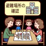 《糸島市・福岡市》避難場所が開設されます。