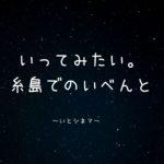 糸島の星空のもとで、映画が見たい!