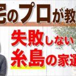 《必見!!》失敗しない!糸島の家選び☆