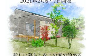 建売「平屋」 完成見学&販売会開催!