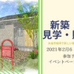 来場予約スタート!建売「平屋」の完成見学&販売会開催!