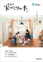 へいせい「オリジナル」家づくりの本