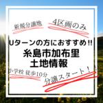 ☆新規分譲地情報