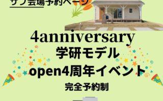 【オリーブガーデン糸島会場】学研モデルOPEN4周年記念イベント