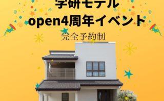 【学研モデル会場】学研モデルOPEN4周年記念イベント