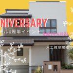 4月のイベントテーマは「家づくり体験」!予約受付中!