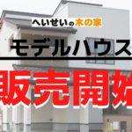 福岡市西区西都の学研モデルハウスを販売します!